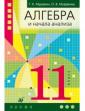 Муравин.Алгебра и начала анализа. 11класс  Учебник 2776