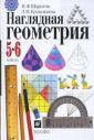Шарыгин.Наглядная геометрия.5-6класс.Учебник