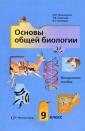 Пономарева  9 класс. Основы общей биологии. Методика. (Вентана-Граф)