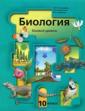 Пономарева 10 класс. Общая биология. Учебник. Базовый уровень (Вентана-Граф)