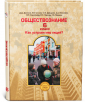 Данилов Обществознание  6 класс. Учебник