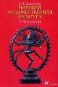 Данилова.Мировая художественная культура 7-9класс Учеб. 1185