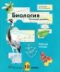 Пономарева 10 класс. Биология. Рабочая тетрадь. Базовый уровень. (Козлова) (Вентана-Граф)