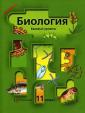 Пономарева 11 класс. Биология. Учебник. Базовый уровень (Вентана-Граф)