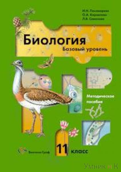 Пономарева 11 класс. Биология. Методическое пособие (Вентана-Граф)