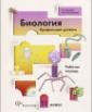 Пономарева 11 класс. Биология. Рабочая тетрадь. Базовый уровень.  (Вентана-Граф)