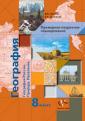 Пятунин 8 класс. География. Примерное поурочное планирование Методическое пособие(Вентана-Граф)