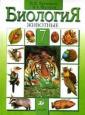 Латюшин.Биология.Животные.7класс   Учебник