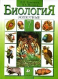 Латюшин.Биология.Животные.7 класс.  Учебник (ст.14)