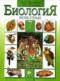 Латюшин.Биология.Животные.7 класс.  Учебник (ст.12)