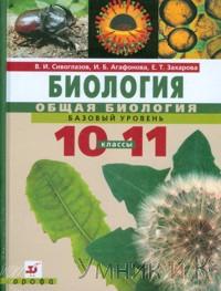 Сивоглазов,Агафонова.Общая биология.10-11класс.Учебник.Базовый уровень. + CD