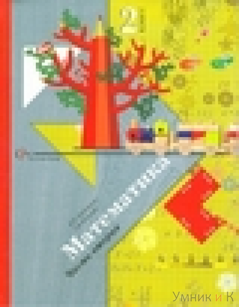 Рудницкая 2 класс математика учебник