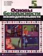 Поляков.Латчук.ОБЖ. 5 класс. Учебник 24732