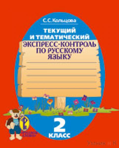 с с кольцова текущий и тематический экспресс-контроль по русскому языку 2 класс