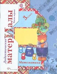 Рудницкая 3 класс. Математика. Дидактические материалы  № 1. (ФГОС) (Вентана-Граф)