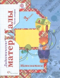 Рудницкая 3 класс. Математика. Дидактические материалы  № 2. (ФГОС) (Вентана-Граф)