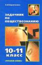 Кравченко Обществознание  10-11 класс Задачник (РС)