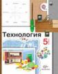Сасова 5 класс. Технология. Учебник. (ФГОС) (Вентана-Граф)