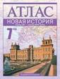 Атлас.  Новая История часть 1. 7 класс /Пономарев