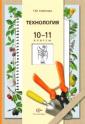 Семенова 10-11класс  Технология. Основы агрономии. Учебник.(профиль...