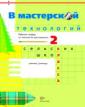 Симоненко  2 класс. В мастерской технологии. Рабочая тетрадь (Вентана-Граф)