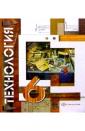 Симоненко  6 класс. Технология.  Учебник. (Технический труд.) (Вентана-Граф)