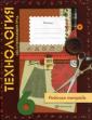 Симоненко  6 класс. Технология. Рабочая тетрадь. (Обслуживающий труд.) (девочки)(Вентана-Граф)