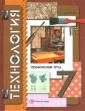 Симоненко  7 класс. Технология.  Учебник. (Технический труд.) (Вентана-Граф)