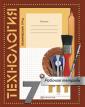 Симоненко  7 класс. Технология. (Технический труд).  Рабочая тетрадь.  (Вентана-Граф)
