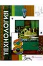 Симоненко  8 класс. Технология. Учебник. (Вентана-Граф)