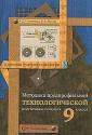 Симоненко  9 класс.  Методика предпрофильной технологической подготовки. (Вентана-Граф)