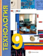 Симоненко  9 класс. Технология. Учебник. (Вентана-Граф)