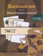 Солодова.  Биология. Учебное пособие, часть 1. Общая биология и экология. (Вентана-Граф)