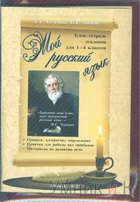 Мазурина Мой русский язык  Блок-тетрадь эталонов для 1-4 классов