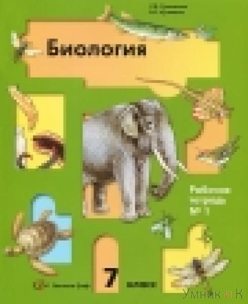 ГДЗ Решебник по биологии 7 класс Латюшин, Шапкин — учебник
