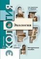 Суматохин Экология 10-11 класс  Методические пособие (Вентана-Граф)