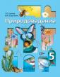 Сухова 5 класс. Природоведение. Учебник (Вентана-Граф)