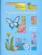 Сухова 5 класс. Природоведение. Рабочая тетрадь (Вентана-Граф)