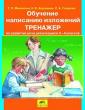 Мишакина  2-4 классов Тренажер по русскому языку для начальной школы. Обучение написанию изложений