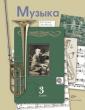 Усачева 3 класс  Музыкальное искусство. Учебник (ФГОС)(Вентана-Граф)