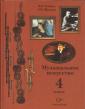 Усачева 4 класс  Музыкальное искусство. Учебник (Вентана-Граф)