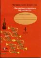 Усачева 4 класс  Музыкальное искусство. Записная книжка музыканта (Вентана-Граф)
