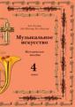 Усачева 4 класс  Музыкальное искусство. Методика (Вентана-Граф)