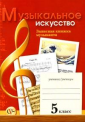 Усачева 5 класс  Записная книжка музыканта. Рабочая тетрадь (Вентана-Граф)