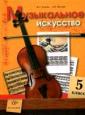 Усачева 5 класс  Музыкальное искусство. Учебник ФГОС (Вентана-Граф)