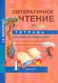 Малаховская  Литературное  чтение  1 класс  Тетрадь  для  самостоятельной  работы.