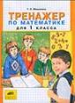 Мишакина 1 класс Тренажер по математике