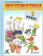 Александрова Математика 1 класс. Учебник Часть № 2. ФГОС (Вита-Пресс)