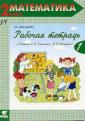 Александрова Математика 2 класс. Рабочая тетрадь № 1. (Вита-Пресс)