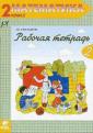 Александрова Математика 2 класс. Рабочая тетрадь № 2. (Вита-Пресс)